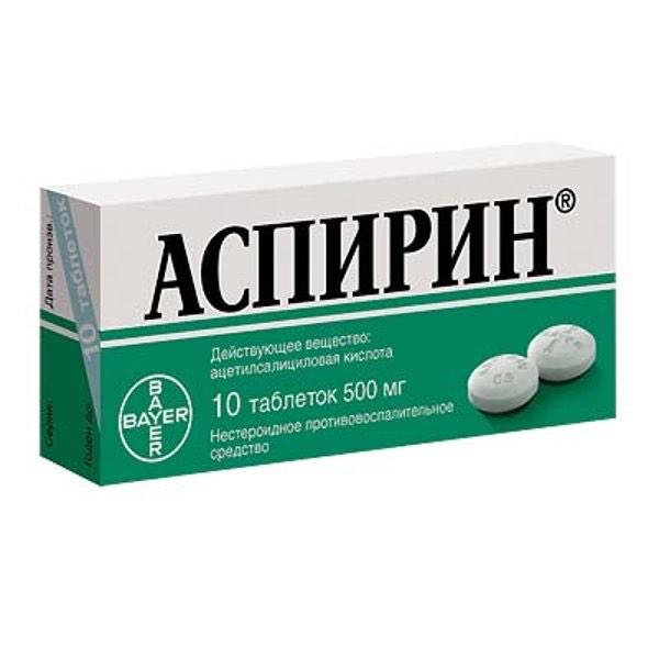 Аспирин 10 таб