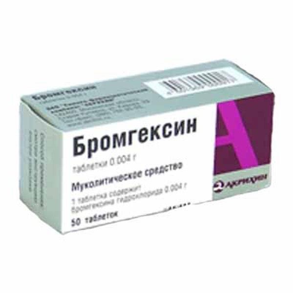 Бромгексин 50 таб