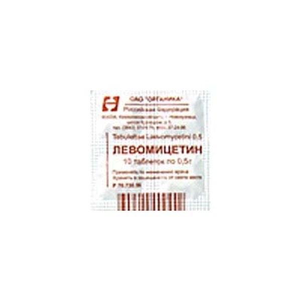 Левомицетин 10 таб