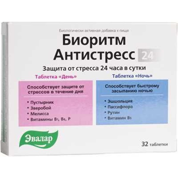 Биоритм Антистресс 24 день/ночь таб. 0,55г №32 (БАД)