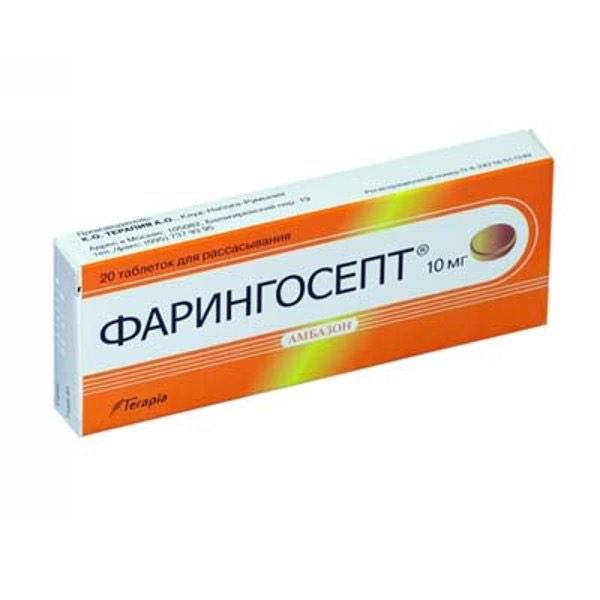 Фарингосепт 20 таб